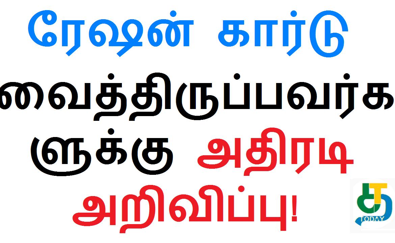 ரேஷன் கார்டு வைத்திருப்பவர்களுக்கு அதிரடி அறிவிப்பு