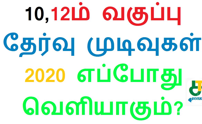 10 மற்றும் 12ம் வகுப்பு தேர்வு முடிவுகள் 2020 எப்போது வெளியாகும்