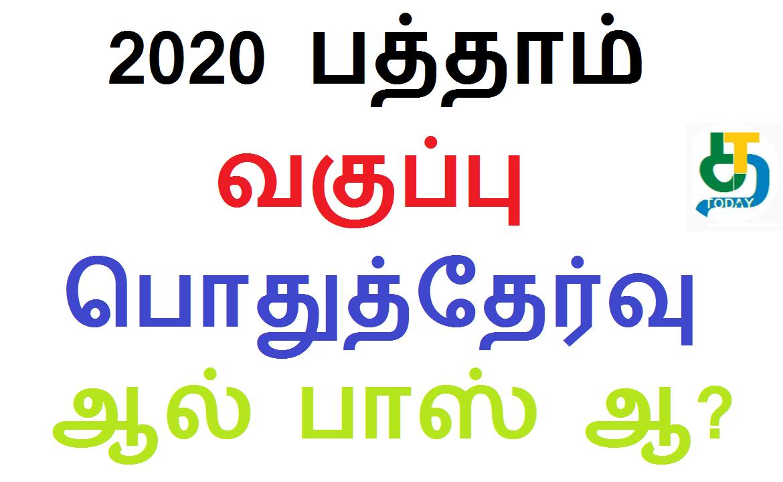 2020 பத்தாம் வகுப்பு பொதுத்தேர்வு ஆல் பாஸ் ஆ