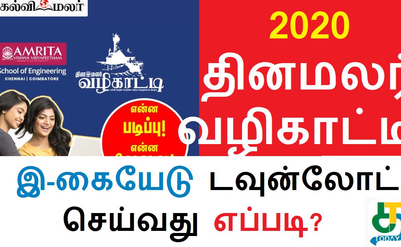 2020 பிளஸ் 2-க்கு பிறகு மாணவர்கள் என்ன படிக்கலாம்