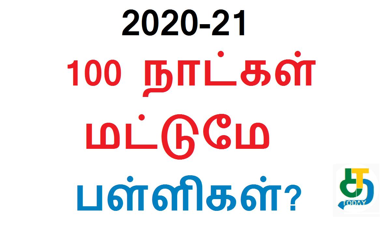2020-21 கல்வியாண்டில் 100 நாட்கள் மட்டுமே பள்ளிகள் திறக்கப்படும்