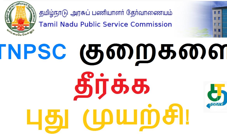 TNPSC தேர்வர்களின் குறைகளை தீர்க்க புது முயற்சி