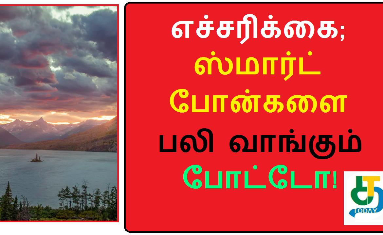 எச்சரிக்கை; ஸ்மார்ட்போன்களை பலி வாங்கும் போட்டோ!
