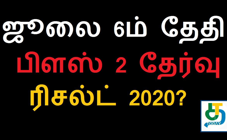 ஜூலை 6ல் பிளஸ் 2 தேர்வு ரிசல்ட் 2020