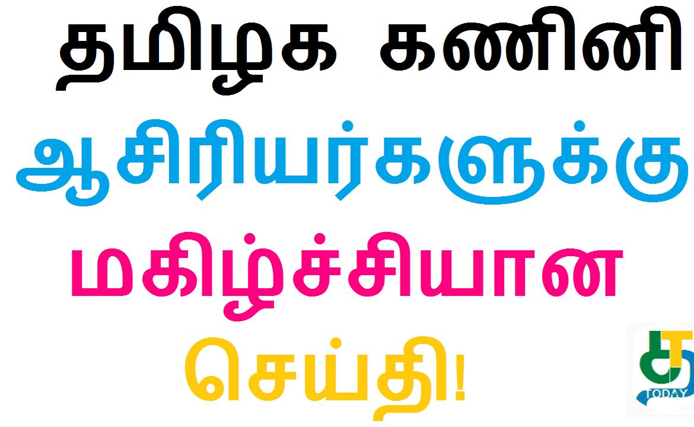 தமிழக கணினி ஆசிரியர்களுக்கு மகிழ்ச்சியான செய்தி