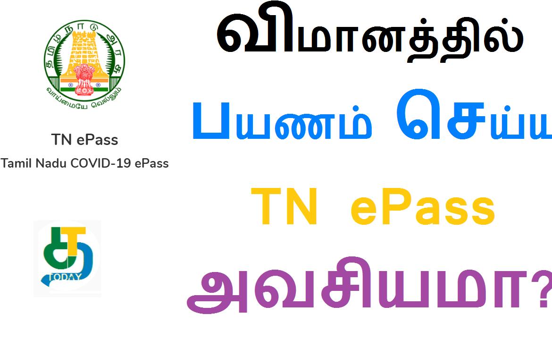 விமானத்தில் பயணம் செய்ய Tamil Nadu COVID-19 ePass அவசியமா