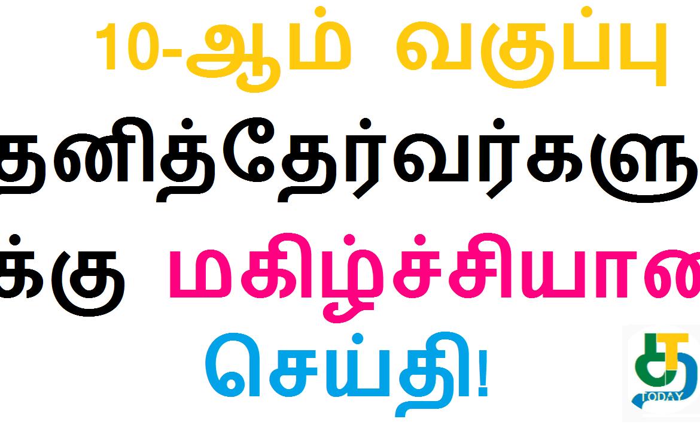 10-ஆம் வகுப்பு தனித்தேர்வர்களுக்கு மகிழ்ச்சியான செய்தி