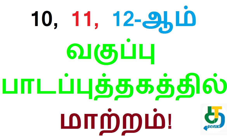 10, 11, 12-ஆம் வகுப்பு பாடப்புத்தகத்தில் மாற்றம்