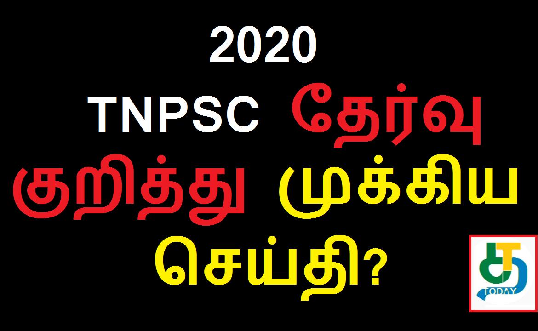 2020 TNPSC தேர்வு குறித்து முக்கிய செய்தி