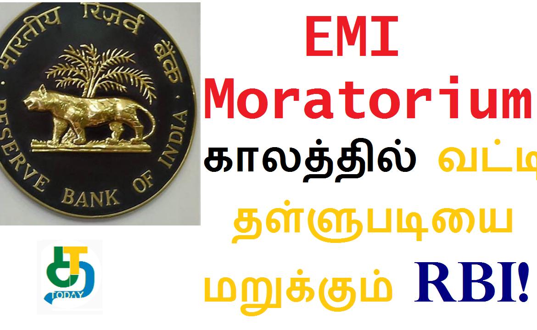 EMI Moratorium காலத்தில் வட்டி தள்ளுபடியை மறுக்கும் RBI!