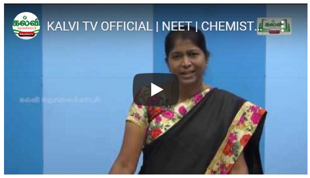 KALVI TV OFFICIAL NEET CHEMISTRY CHEMISTRY IN EVERY DAY LIFE