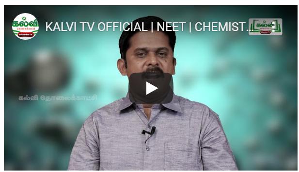 KALVI TV OFFICIAL NEET CHEMISTRY