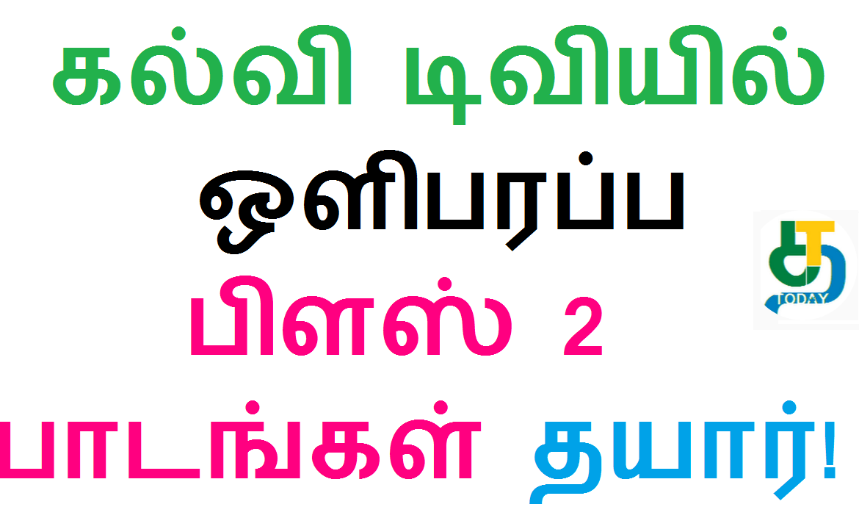 கல்வி டிவியில் ஓளிபரப்ப பிளஸ் 2 பாடங்கள் தயார்