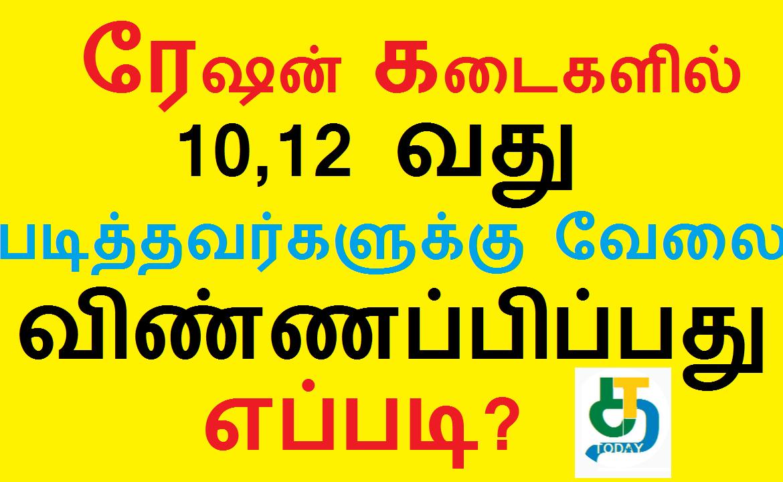 தமிழக ரேஷன் கடைகளில் 10 மற்றும் 12 வது படித்தவர்களுக்கு வேலை