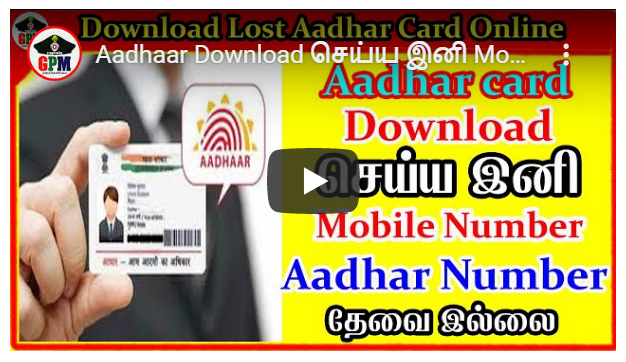 Aadhaar Download செய்ய இனி Mobile Number and Aadhar Number