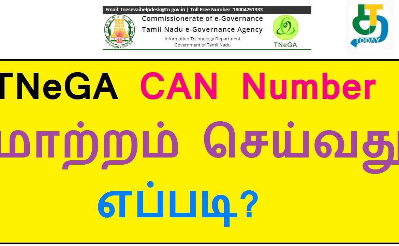 TNeGA CAN Number-ல் மாற்றம் செய்வது எப்படி