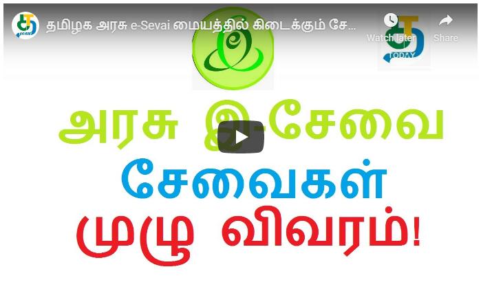 தமிழக அரசு e-Sevai மையத்தில் கிடைக்கும் சேவைகள் முழு விவரம்