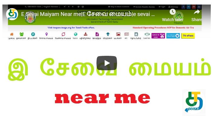 E Sevai Maiyam Near me