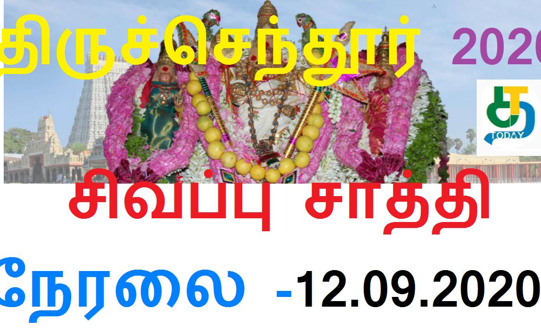 திருச்செந்தூர் சிவப்பு சாத்தி நேரலை 2020