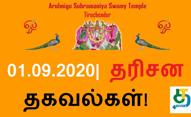 திருச்செந்தூர் சுப்பிரமணியசுவாமி கோவில்