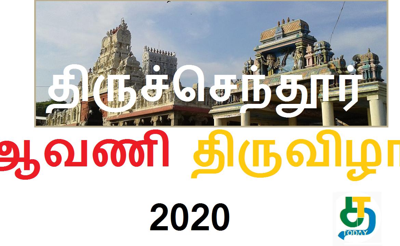 திருச்செந்தூர் சுப்பிரமணிய சுவாமி கோவிலில் ஆவணி திருவிழா 2020