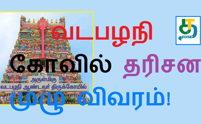 வடபழநி ஆண்டவர் கோவில் தரிசன முழு விவரம்