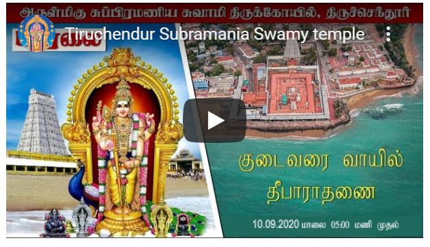 2020 அருள்மிகு சுப்பிரமணிய சுவாமி திருக்கோயில்