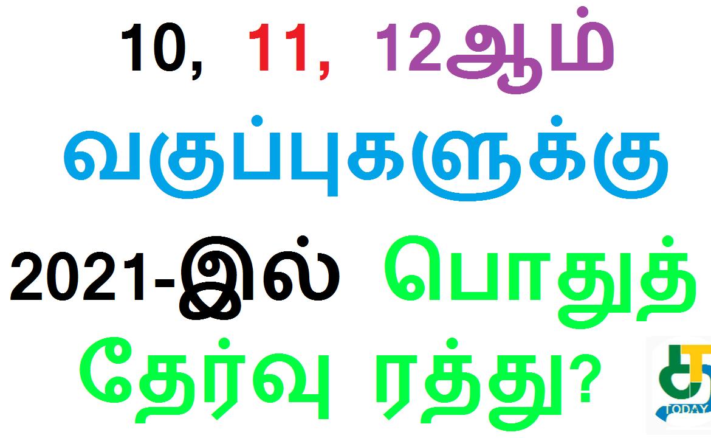 10, 11, 12ஆம் வகுப்புகளுக்கு 2021-இல் பொதுத் தேர்வு ரத்து