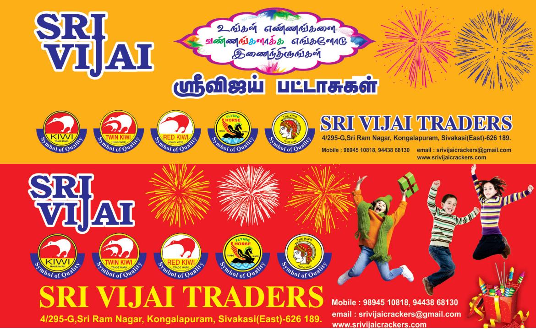 sri vijay crackers price list 2020