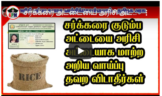 How To Change NPHH To PHH Ration Card