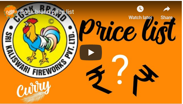 how to check Cock brand price list online 2020