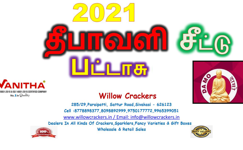 2021 தீபாவளி பட்டாசு சீட்டுWillow Crackers Sivakasi