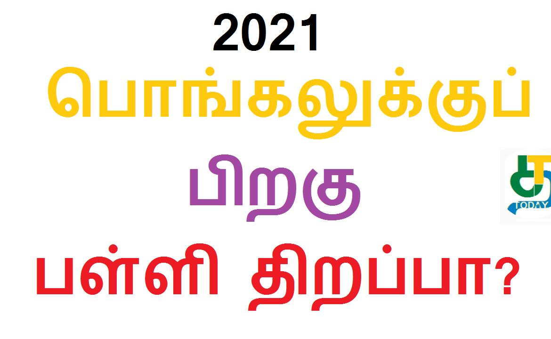 2021 பொங்கலுக்குப் பிறகு பள்ளிகள் திறப்பா