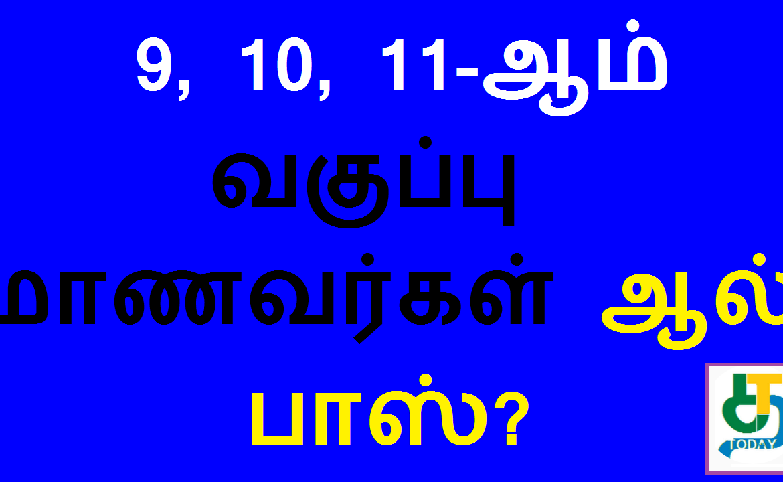 9, 10, 11-ஆம் வகுப்பு மாணவர்கள் ஆல் பாஸ்