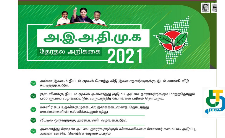 தமிழக சட்டசபை தேர்தல் 2021அதிமுக தேர்தல் அறிக்கை 2021