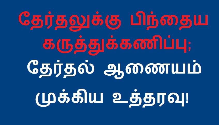 தேர்தலுக்கு பிந்தைய கருத்துக்கணிப்பு; தேர்தல் ஆணையம் முக்கிய உத்தரவு!