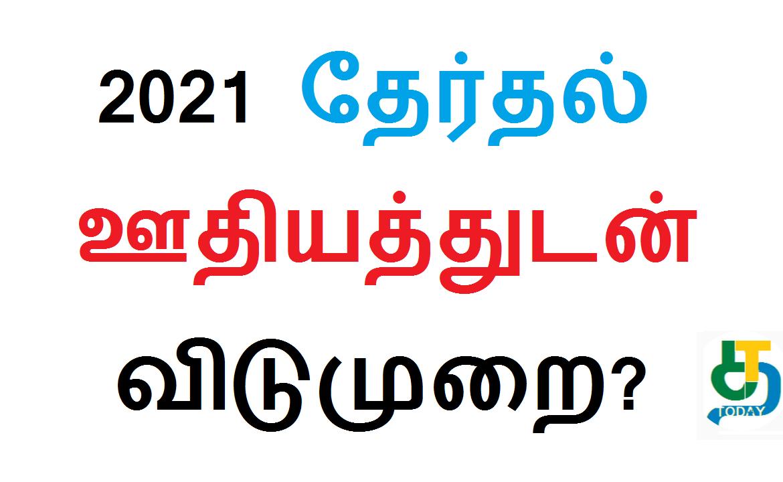 2021 தமிழகத்தில் சட்டப்பேரவை தேர்தல்ஊதியத்துடன் விடுமுறை