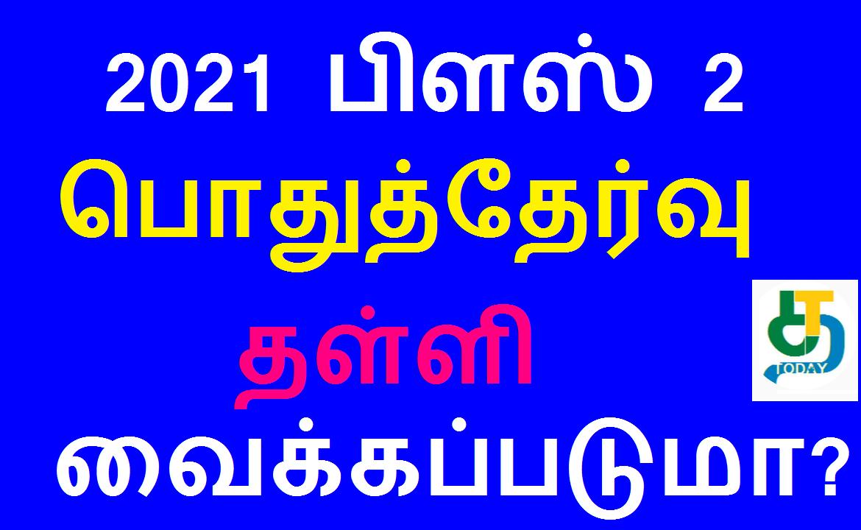 2021 பிளஸ் 2 பொதுத்தேர்வு தள்ளிவைக்கப்படுமா