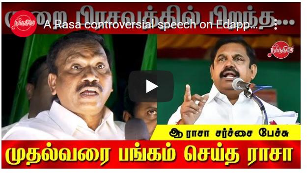 A Rasa controversial speech on Edappadi
