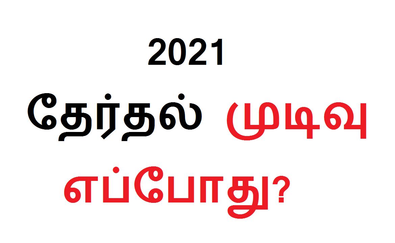 2021 தேர்தல் முடிவு எப்போது