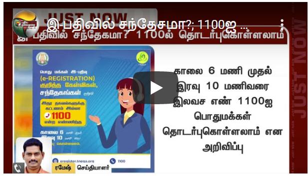 இ-பதிவில் சந்தேகமா - 1100
