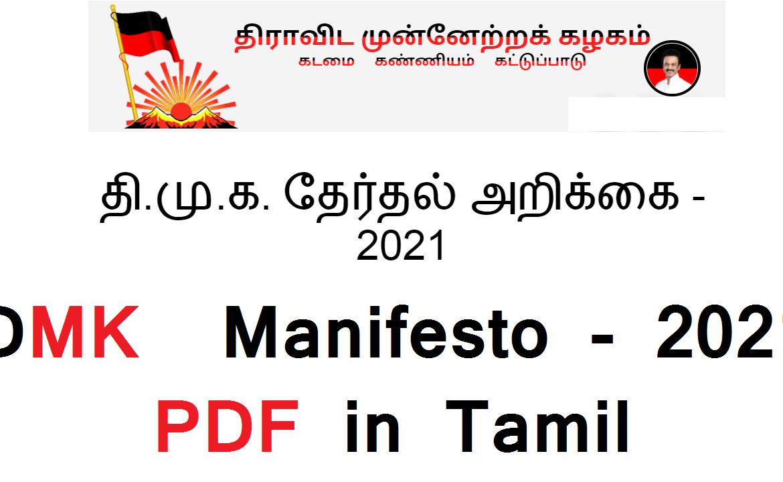 தி.மு.க. தேர்தல் அறிக்கை 2021 Download செய்வது எப்படி