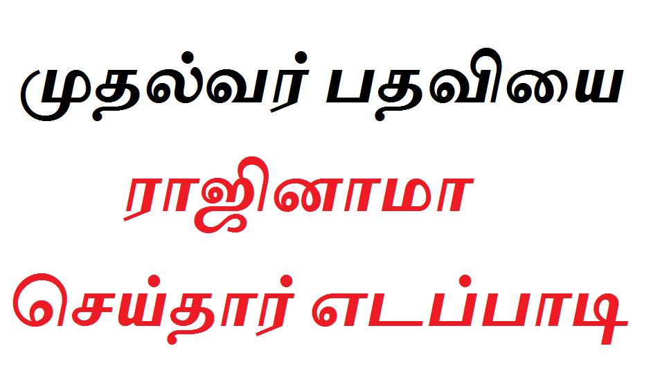 முதல்வர் பதவியை ராஜினாமா செய்தார் எடப்பாடி