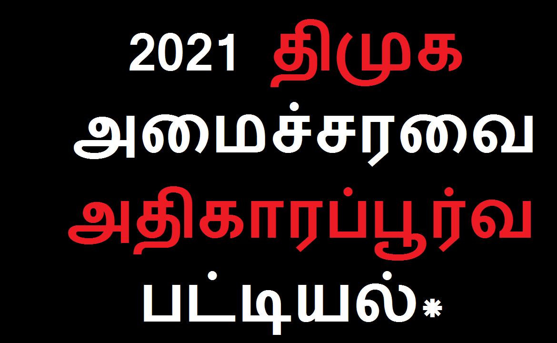2021 திமுக அமைச்சரவை அதிகாரப்பூர்வ பட்டியல்
