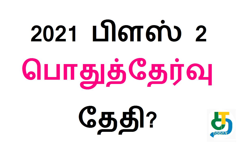 2021 பிளஸ் 2 பொதுத்தேர்வு தேதி