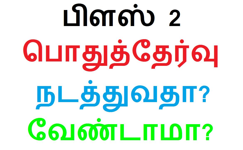 2021 பிளஸ் 2 பொதுத்தேர்வு நடத்துவதா வேண்டாமா