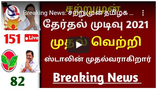Breaking News சற்றுமுன் தமிழக தேர்தல் முடிவு முதல் வெற்றி