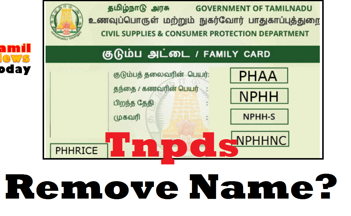 How to remove name in smart ration card in Online 2021