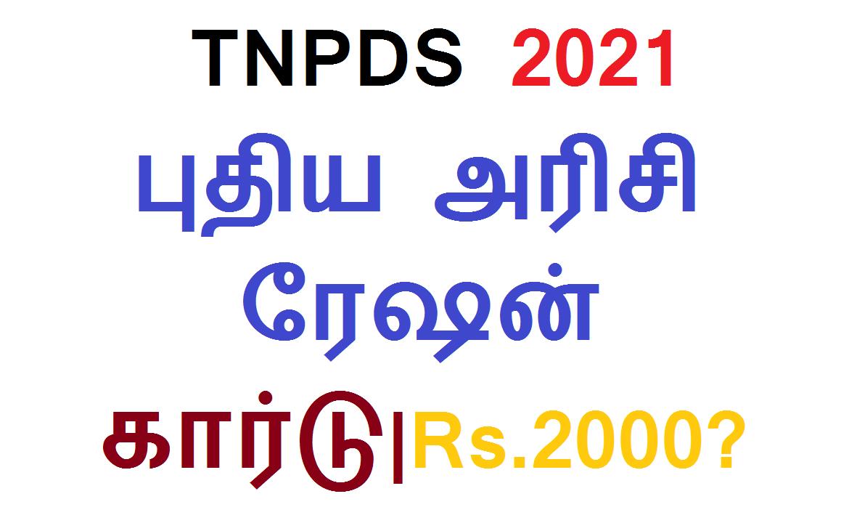 Tnpds 2021புதிய அரிசி ரேஷன் கார்டு