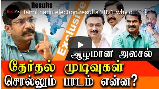 tamil nadu election results 2021 why dmk allian